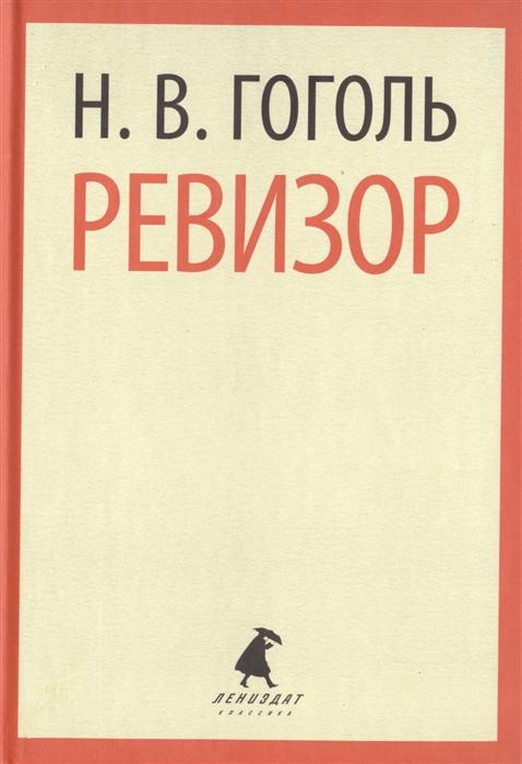 Гоголь Н. Ревизор Пьесы
