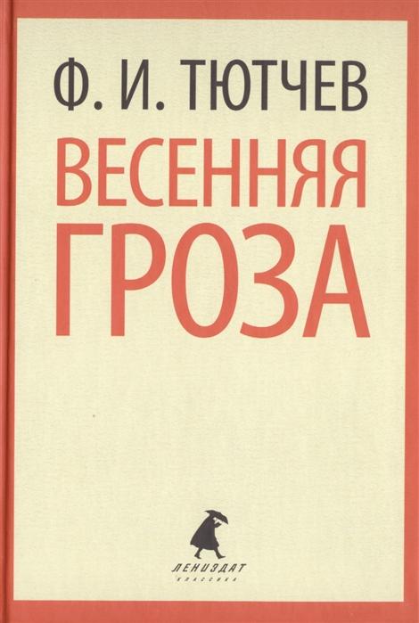 Тютчев Ф. Весенняя гроза Стихотворения