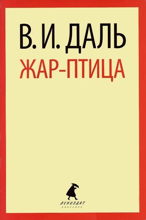 Купить Жар-птица Сказки, Лениздат, Проза для детей. Повести, рассказы