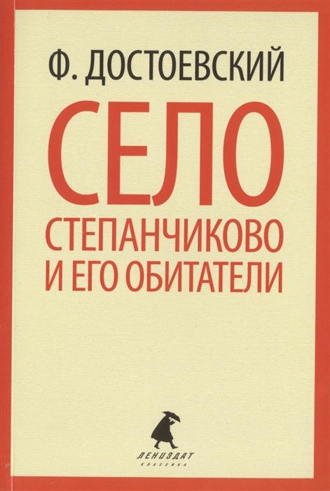 Достоевский Ф. Село Степанчиково и его обитатели