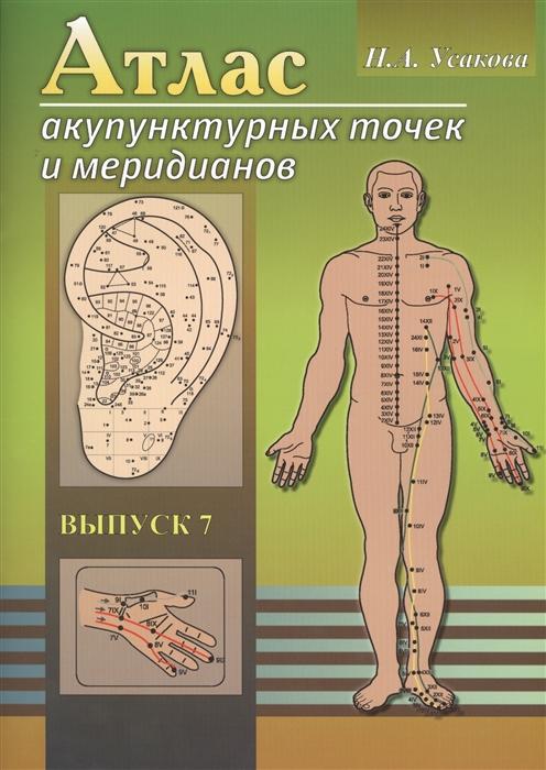 Усакова Н. Атлас акупунктурных точек и меридианов Выпуск 7 8 no 179 page 7
