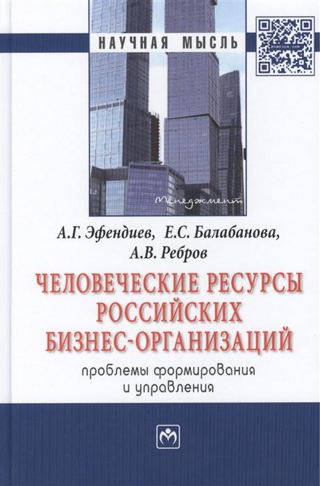 Человеческие ресурсы российских бизнес-организаций проблемы формирования и управления Монография