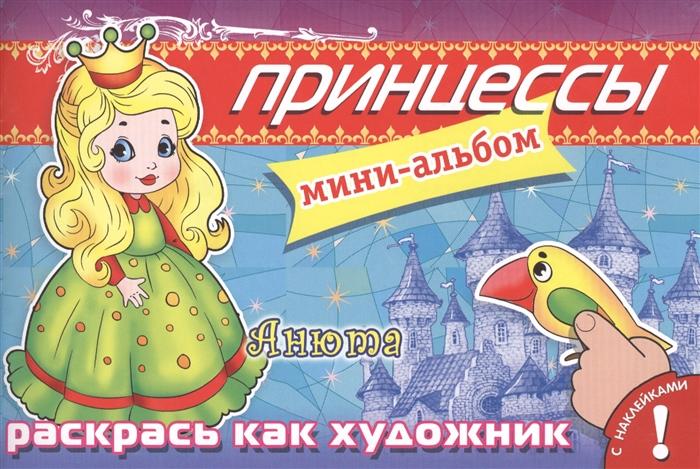 Шестакова И. (ред.) Принцессы Анюта Мини-альбом с наклейками