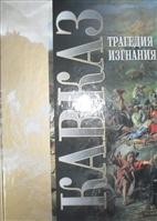 Кавказ. Выпуск 18. Трагедия изгнания