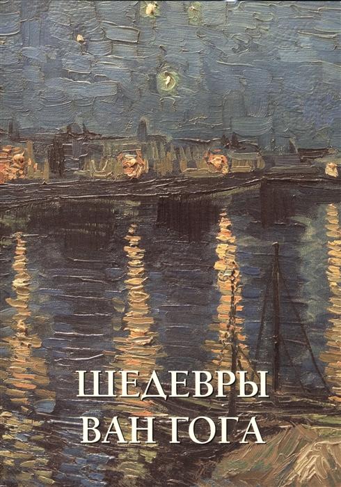 Милюгина Е. Шедевры Ван Гога цены онлайн