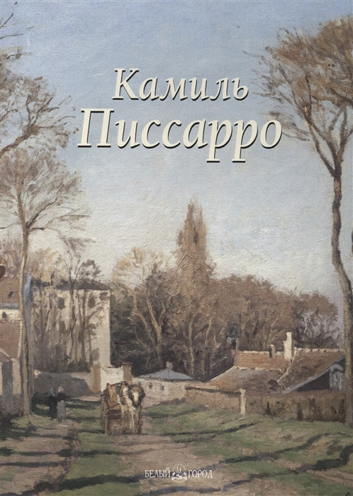 байрамова гульзада дөнья шигырь яздыра жизнь рождает стихи Байрамова Л. Камиль Писсаро