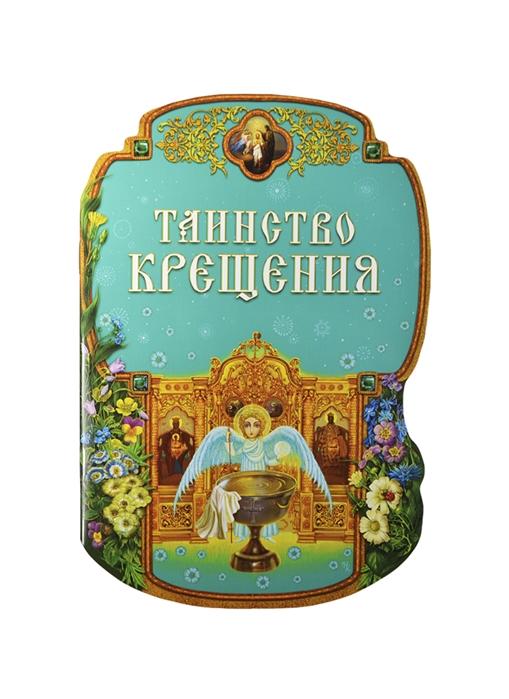 Пушкина Д. (ред.-сост.) Таинство Крещения