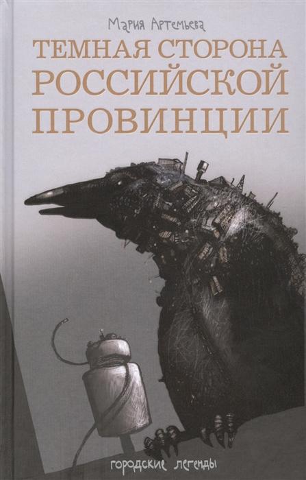Артемьева М. Темная сторона российской провинции фрай м темная сторона