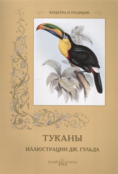 Туканы Иллюстрации Дж Гульда