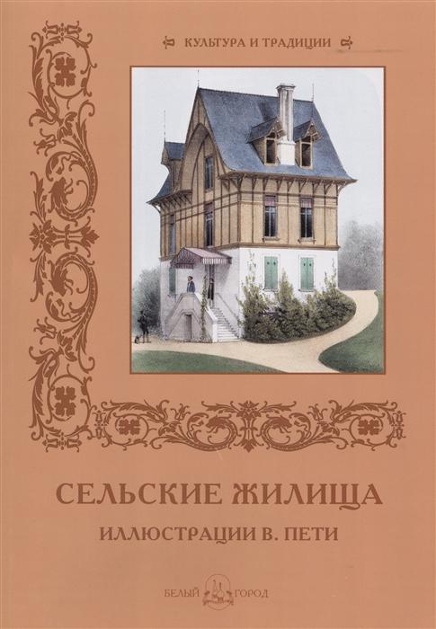 Сельские жилища Иллюстрации В Пети