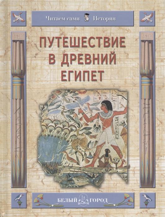 все цены на Майорова Н. Путешествие в Древний Египет онлайн