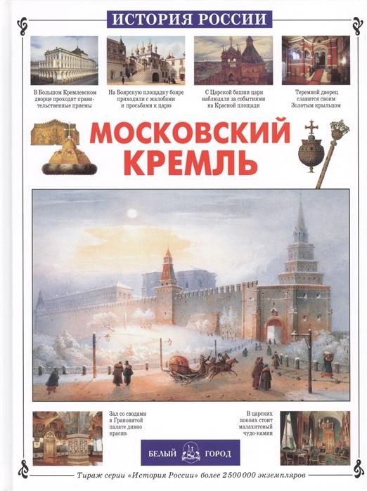 Алдонина Р. Московский Кремль значок московский кремль металл эмаль ссср 1970 е гг
