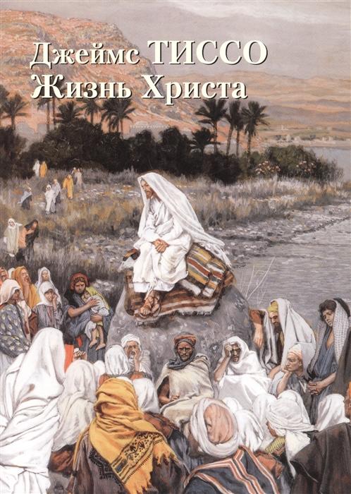 Милюгина Е. Джеймс Тиссо Жизнь Христа цены онлайн