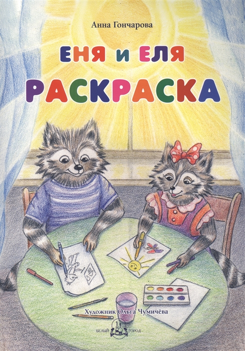 Гончарова А. Еня и Еля Раскраска