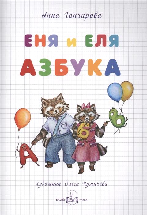 все цены на Гончарова А. Еня и Еля Азбука