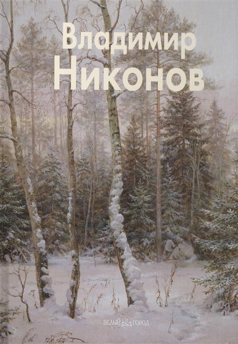 Чурак Г. Владимир Никонов петр никонов тени трона