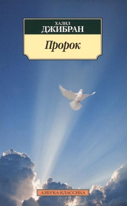 Джибран Х. Пророк краснокожий пророк