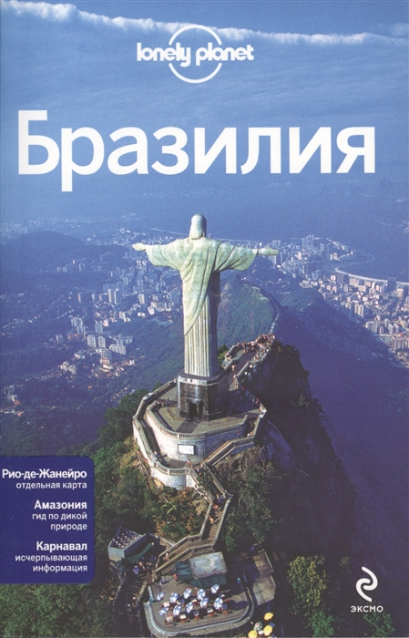 купить Усольцева О. (ред.) Бразилия дешево