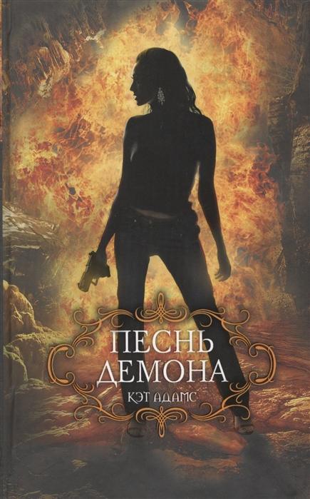 Адамс К. Песнь демона