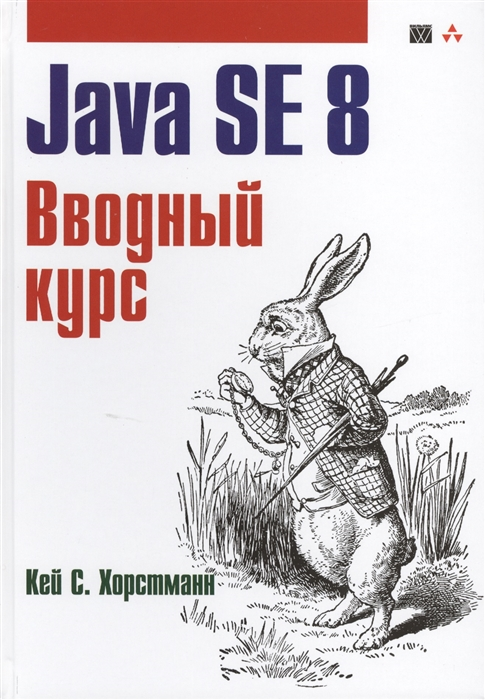 Хорстманн К. Java SE 8 Вводный курс валерий станиславович яценков java за неделю вводныйкурс