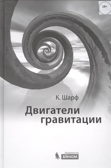 Шарф К. Двигатели гравитации