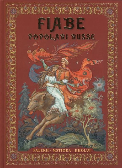 Lvova I. (red.) Fiabe Palekh Mstiora Kholuj vadim shchanitsyn palekh and palekhians