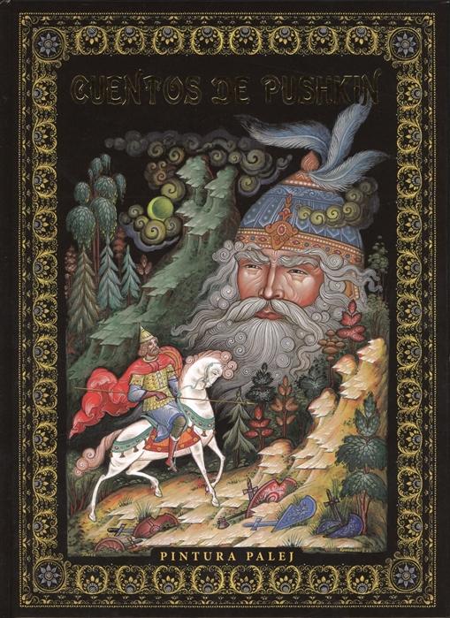 Pushkin A. Cuentos de Pushkin Pintura Palej цена в Москве и Питере
