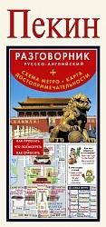 Пекин Разговорник русско-английский Схема метро Карта Достопримечательности цена и фото