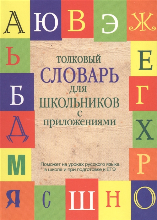 Толковый словарь для школьников с приложениями