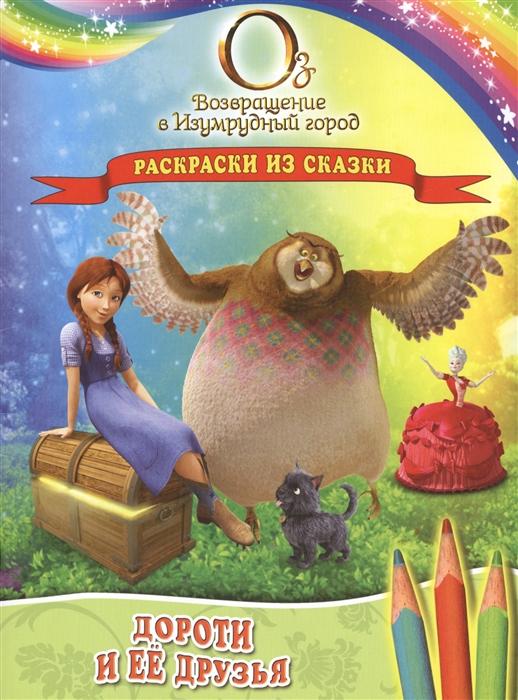 Купить Дороти и ее друзья Раскраски из сказки, Эксмо