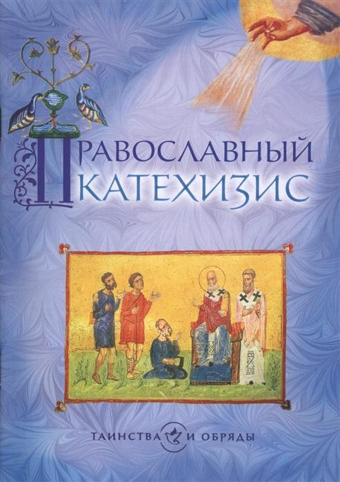 Птицына Е. (ред.-сост.) Православный катехизис Третье издание