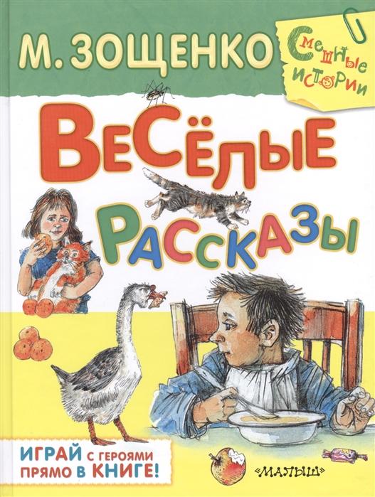 Купить Веселые рассказы Играй с героями прямо в книге, Малыш, Сказки