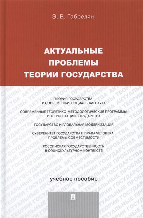 Актуальные проблемы теории государства учебное пособие