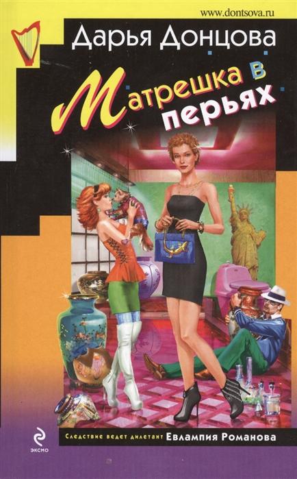 цена на Донцова Д. Матрешка в перьях Роман