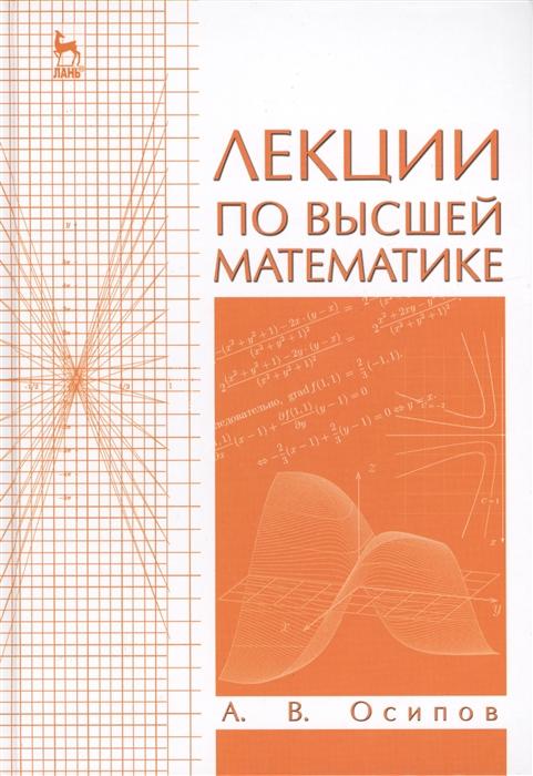 Осипов А. Лекции по высшей математике Учебное пособие Издание второе исправленное