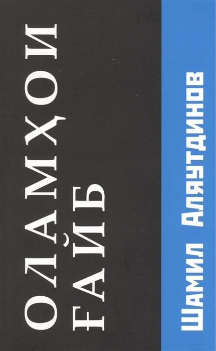 Аляутдинов Ш. Оламхои Fайб Потусторонние миры на таджикском языке аляутдинов ш потусторонние миры
