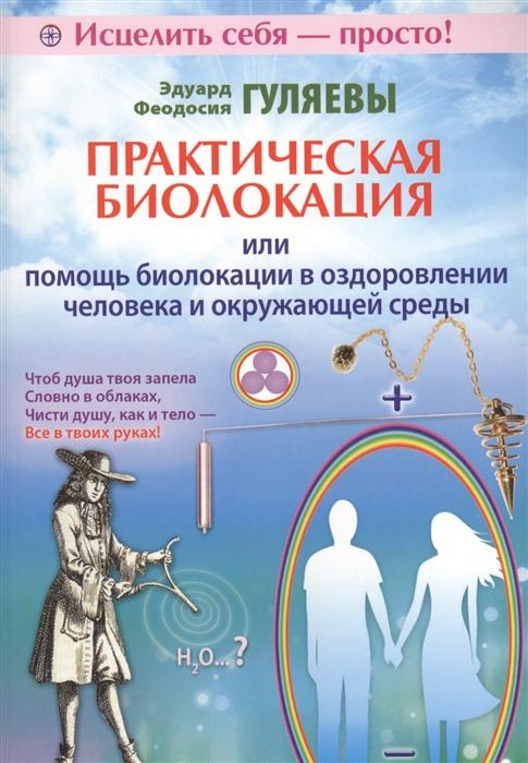 цена на Гуляев Э., Гуляева Ф. Практическая биолокация или Помощь биолокации в оздоровлении человека и окружающей среды