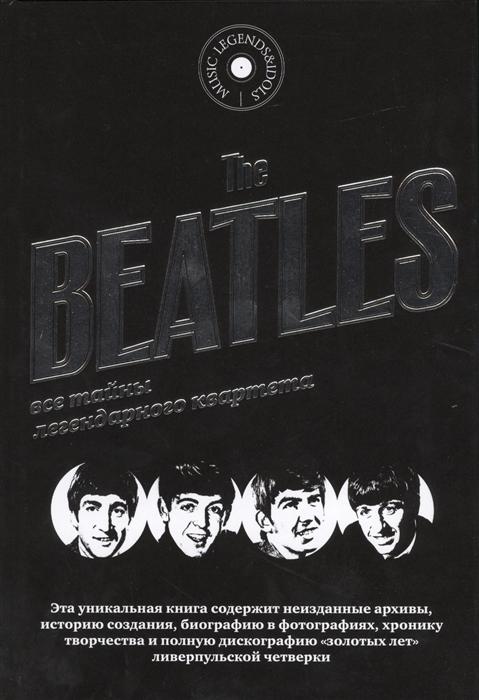 Титова Е. (пер.) The Beatles Все тайны легендарного квартета