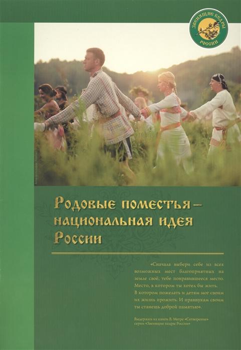 Родовые поместья - национальная идея России adriatica a3146 1213q