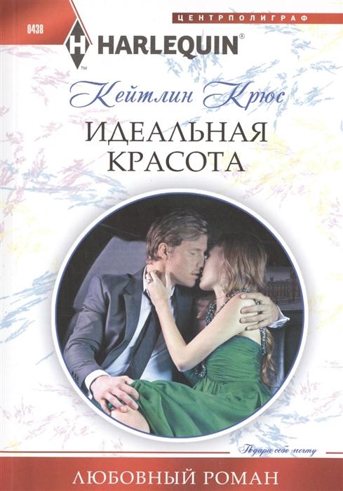 Крюс К. Идеальная красота Роман