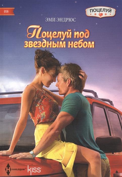 Эндрюс Э. Поцелуй под звездным небом Роман эндрюс э поцелуй под звездным небом роман