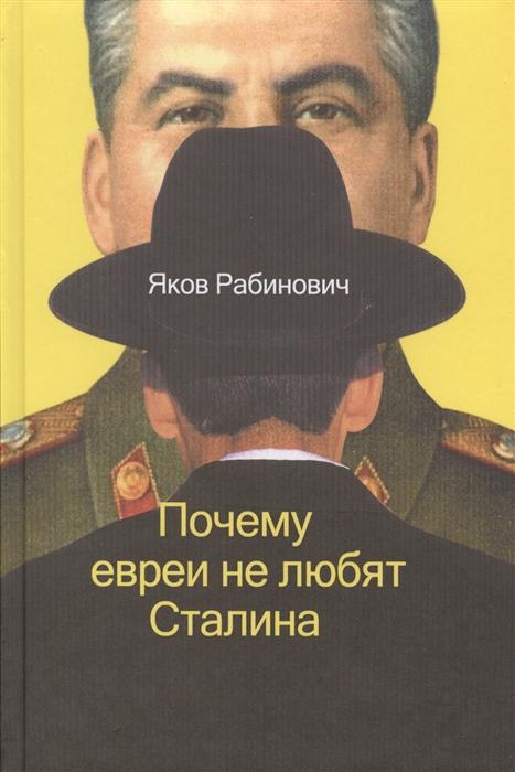 Рабинович Я. Почему евреи не любят Сталина семанов сергей николаевич русский клуб почему не победят евреи