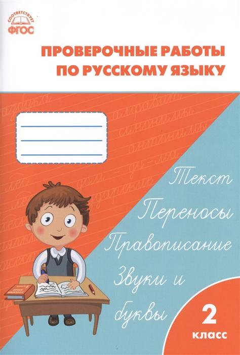 Проверочные и контрольные работы по русскому языку 2 класс