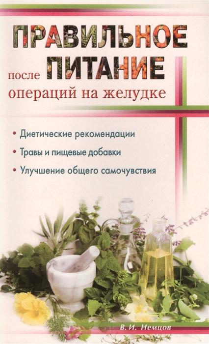 Немцов В. Правильное питание после операций на желудке