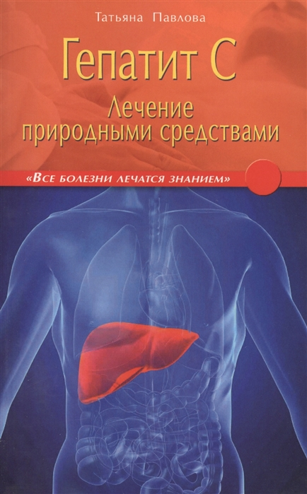 Павлова Т. Гепатит C Лечение природными средствами