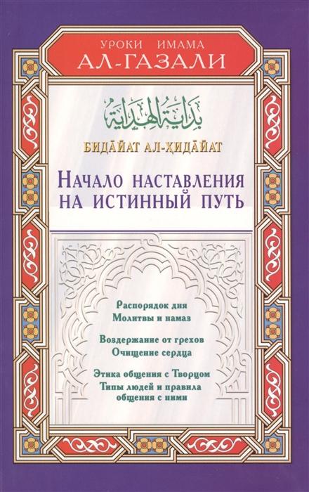Фото - ал-Газали А. Начало наставления на истинный путь Бидайат ал-Хидайат аликс ал трапп контакт высшей степени