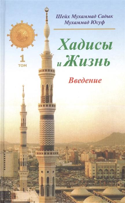 Садык М., Юсуф М. Хадисы и Жизнь Том 1 Введение
