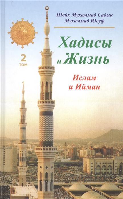 Садык М., Юсуф М. Хадисы и Жизнь Том 2 Ислам и Ийман цена 2017