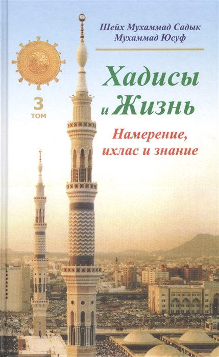 Садык М., Юсуф М. Хадисы и Жизнь Том 3 Намерение ихлас и знание цена 2017