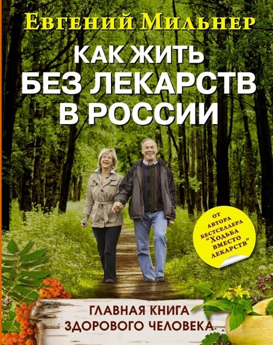 Мильнер Е. Как жить без лекарств в России Главная книга здорового человека
